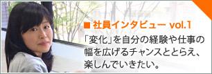 社員インタビュー vol.01
