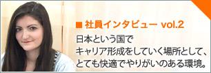 社員インタビュー vol.02