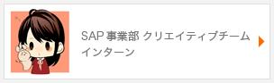 SAP事業部 クリエイティブチーム インターン