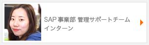 SAP事業部 管理サポートチーム インターン